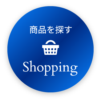 商品を探す Shopping