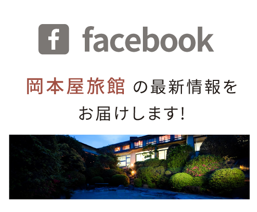 岡本屋旅館 の最新情報をお届けします!