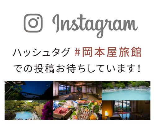 ハッシュタグ #岡本屋旅館 での投稿お待ちしています!
