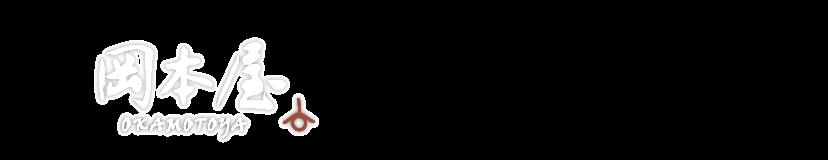 明礬温泉 岡本屋